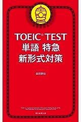 TOEIC TEST 単語特急 新形式対応 Kindle版