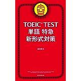 TOEIC TEST 単語特急 新形式対応