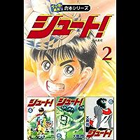 【イッキ読み!合本シリーズ】シュート! 2