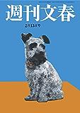 週刊文春 2020年2月13日号[雑誌]