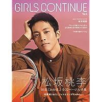GIRLS CONTINUE Vol.3