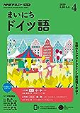 NHKラジオ まいにちドイツ語 2020年 4月号 [雑誌] (NHKテキスト)