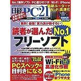日経PC21 2021年 4 月号