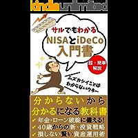 サルでもわかるNISAとiDeCoの入門書: 40歳からの新・投資術!「分からない」から「分かる」になる教科書