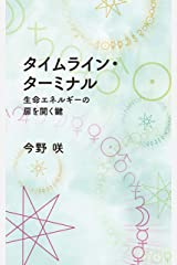 タイムライン・ターミナル Kindle版