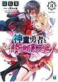 神童勇者とメイドおねえさん3 (MF文庫J)