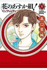 花のあすか組!∞インフィニティ(1) (祥伝社POP) Kindle版