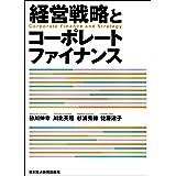 経営戦略とコーポレートファイナンス (日本経済新聞出版)