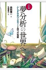マンガ 夢分析の世界へ ふしぎなカウンセラーと四つの物語 Kindle版