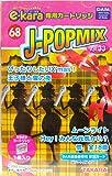 e-kara 専用カートリッジ 68 J-POPMIX Vol.33