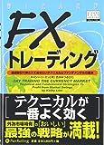 FXトレーディング (ウィザードブックシリーズ)