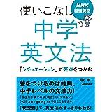 NHK基礎英語 使いこなし 中学英文法 「シチュエーション」で要点をつかむ