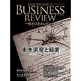 一橋ビジネスレビュー 2019年AUT.67巻2号: 未来洞察と経営