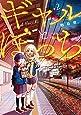 ギャルとぼっち(2) (ガンガンコミックス pixiv)