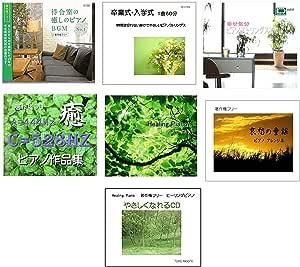 【著作権フリー】中北利男 癒しのピアノ最新作MP3 全86曲 DVD-Rにてお届け
