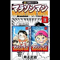 【極!合本シリーズ】マラソンマン2巻