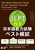 JLPT日本語能力試験 ベスト模試 N3 The Best Practice Tests for the Japanes…