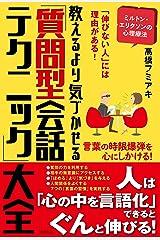 教えるより気づかせる「質問型会話テクニック」大全 Kindle版