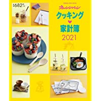 クッキング家計簿2021 (オレンジページムック)