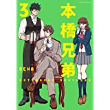 本橋兄弟 (3) (アクションコミックス)