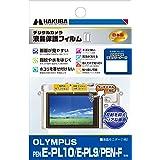 HAKUBA デジタルカメラ液晶保護フィルムMarkII OLYMPUS PEN E-PL10/E-PL9/PEN-F 専用 DGF2-OEPL10