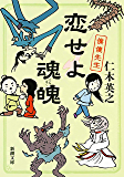 恋せよ魂魄―僕僕先生―(新潮文庫)