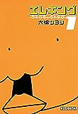 エレキング(1) (モーニングコミックス)