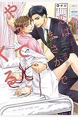 恋はまさかでやってくる (ディアプラス文庫) Kindle版