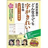 武田双葉のどんな子でも字がきれいになる本 10歳までの練習帳 新装版 まなぶっく