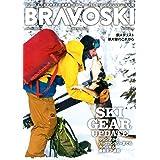 BROVOSKI 2020(1) (双葉社スーパームック)