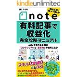 note有料記事で収益化 完全攻略マニュアル: noteが売れる法則は「コンテンツ力」と「集客力」の攻略にあり
