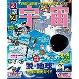 るるぶ宇宙 (JTBのMOOK)
