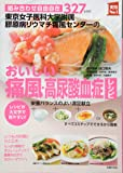 東京女子医科大学附属膠原病リウマチ痛風センターのおいしい痛風・高尿酸血症レシピ (主婦の友実用No.1シリーズ)