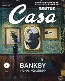 Casa BRUTUS(カーサ ブルータス) 2020年 3月号 [バンクシーとは誰か?] [雑誌]