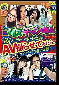 リズチャンネル AVメーカーの女子社員にAV撮らせてみたら、とてつもなく下品で卑猥だった [DVD]