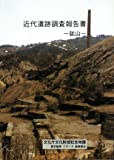 近代遺跡調査報告書 ―鉱山― 【オンデマンド版】