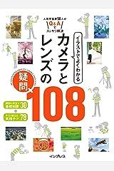 イラストでよくわかる カメラとレンズの疑問 108 イラストでよくわかるシリーズ Kindle版