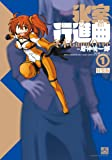氷室行進曲 冬木GameOver(1) 特装版 (4コマKINGSぱれっとコミックス)