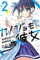 カノジョも彼女(2) (週刊少年マガジンコミックス) Kindle版