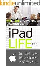IPad LIFE: 知らない機能が必ず見つかる
