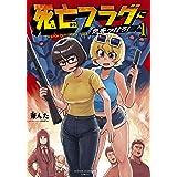 死亡フラグに気をつけろ! 1 (1) (少年チャンピオン・コミックス)