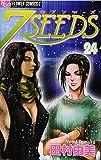 7SEEDS (24) (フラワーコミックスアルファ)