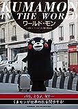 ワールド・モン KUMAMON IN THE WORLD