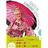 SHEILA KIMONO STYLE (かもめの本棚)