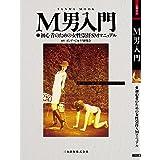 M男入門 (SANWA MOOK)