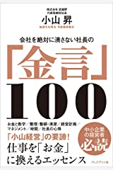会社を絶対に潰さない社長の「金言」100 Kindle版