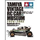 TAMIYA ヴィンテージ RCカー ミュージアム エイムック