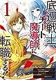 底辺戦士、チート魔導師に転職する! 1 (ガンガンコミックス UP!)