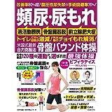 頻尿・尿もれ 米国式最新自力克服法 骨盤バウンド体操 (わかさ夢MOOK 137)