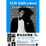 新R&B教室 マイケル・ジャクソンでつながる ソウル/ブギー・ディスク・ガイド1995-2016 (SPACE SHOWER BOOks)